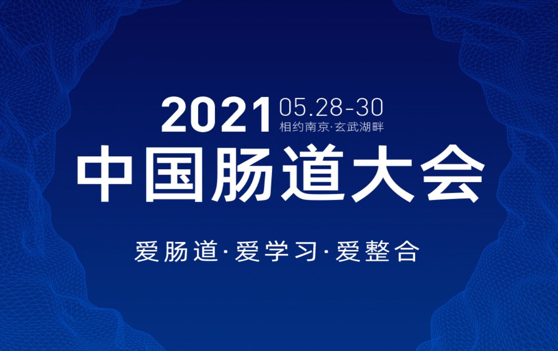 2021中国肠道大会首日盛况